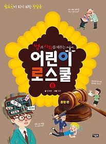 "<font title=""법과 사회를 배우는 어린이 로스쿨 8 - 종합편"">법과 사회를 배우는 어린이 로스쿨 8 - 종...</font>"