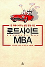 로드사이드 MBA : 길 위에서 배우는 실전 경영 수업
