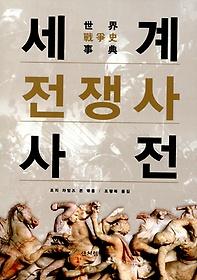 세계 전쟁사 사전