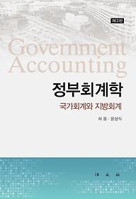 정부회계학