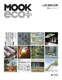 "<font title=""무크 에코 플러스 MOOK ECO PLUS (계간) 3호 생태+건축"">무크 에코 플러스 MOOK ECO PLUS (계간) 3...</font>"