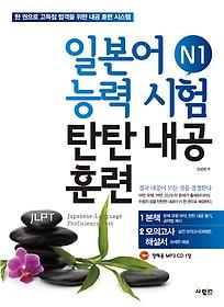 일본어 능력시험 N1 탄탄내공 훈련