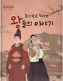 "<font title=""조선왕조 500년 왕들의 이야기 11 - 고종, 순종황제"">조선왕조 500년 왕들의 이야기 11 - 고종, ...</font>"