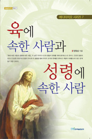 육에 속한 사람과 성령에 속한 사람