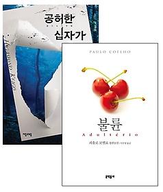 공허한 십자가 + 불륜