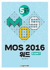 2017 MOS 2016 워드 Expert