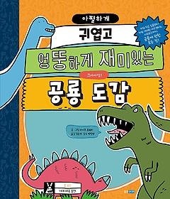 """<font title=""""아찔하게 귀엽고 엉뚱하게 재미있는 공룡 도감"""">아찔하게 귀엽고 엉뚱하게 재미있는 공룡 ...</font>"""