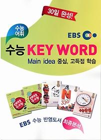 EBS 수능 KEY WORD