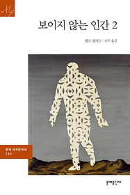 보이지 않는 인간 2