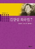 김광림 희곡집 7