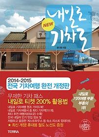 NEW 내일로 기차로 (2014~2015)