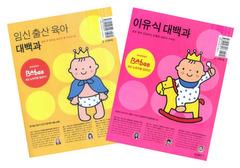 임신 출산 육아 대백과 + 이유식 대백과 (전2권 패키지)