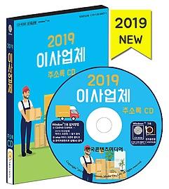 2019 이사업체 주소록 CD:1