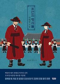 조선의 형사들 - 사라진 기와