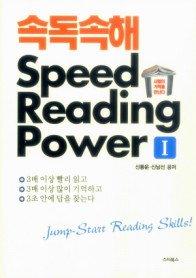 속독속해 Speed Reading Power 1
