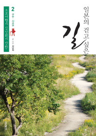 일본의 걷고 싶은 길 2