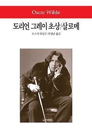 도리언 그레이 초상/살로메