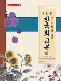 한국화 교본 (상)