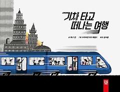기차 타고 떠나는 여행