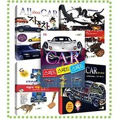 자동차 박사 시리즈 5권 세트 - 신들의 탈것+슈퍼카+자동차 ALL about CAR+자동차 어떻게 갈까+ Car 스피드 스피드 스피드