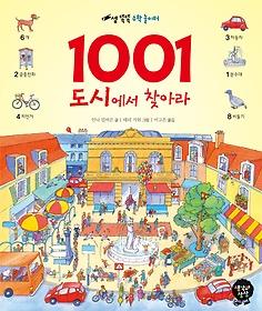 1001 도시에서 찾아라