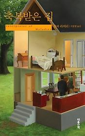축복받은 집 - 2000년 퓰리처상 수상작