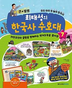 큰별쌤 최태성의 한국사 수호대 7