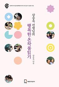 강승숙 선생님의 행복한 온작품읽기