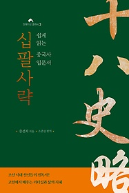 십팔사략 - 쉽게 읽는 중국사 입문서