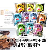 정말이야 시리즈 1-10권 (빵/초콜릿/화장실/고층건물/시간/중력/석유/전기/소금/금)