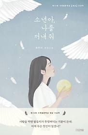 소년아, 나를 꺼내 줘 :김진나 장편소설