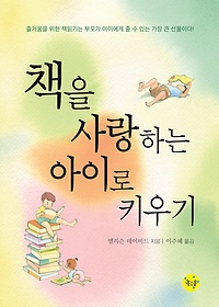 책을 사랑하는 아이로 키우기