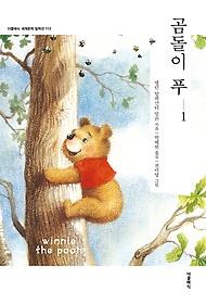 곰돌이 푸 1