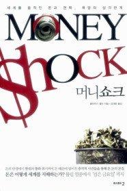 머니 쇼크 MONEY SHOCK