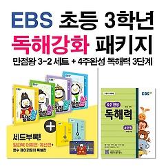 EBS 초등 3학년 독해강화 패키지