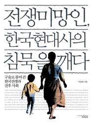 전쟁미망인, 한국현대사의 침묵을 깨다