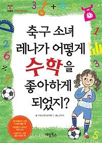 "<font title=""축구 소녀 레나가 어떻게 수학을 좋아하게 되었지? "">축구 소녀 레나가 어떻게 수학을 좋아하게 ...</font>"