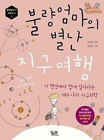 [도서] 불량엄마의 별난 지구여행  :이 행성에서 함께 살아가는 너와 나의 지구과학