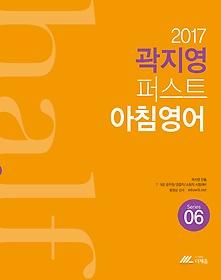 2017 곽지영 퍼스트 아침영어 06