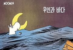 무민과 바다