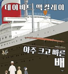 아주 크고 빠른 배