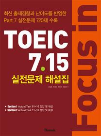 Focus in TOEIC 7.15 실전문제 해설집