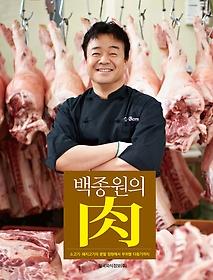 백종원의 肉육