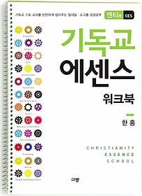 기독교 에센스 워크북 - 멘티용 CES