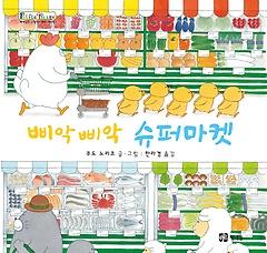 삐악삐악 슈퍼마켓