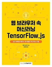 브라우저 속 머신러닝 TensorFlow.js