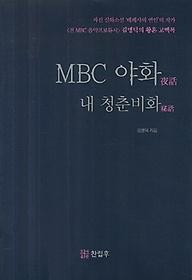MBC 야화, 내 청춘비화