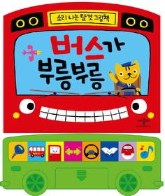 버스가 부릉부릉 (소리북/ 보드북)