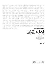 과학명상 (큰글씨책)