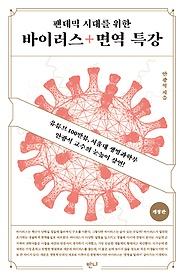 바이러스+면역 특강 (2021 개정판)